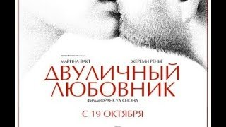 «Двуличный любовник» — фильм в СИНЕМА ПАРК