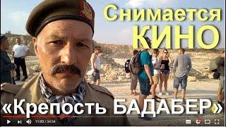 """Я СНИМАЛСЯ В КИНО  🎥 """"Крепость Бадабер"""" (реж. Кирилл Белевич)"""