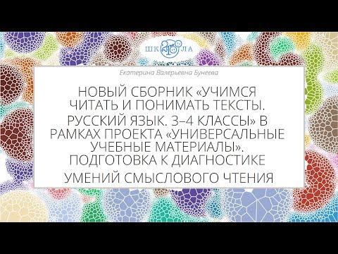 Бунеева Е.В | Сборник «Русский язык, 3–4 классы». Подготовка к диагностике умений смыслового чтения.