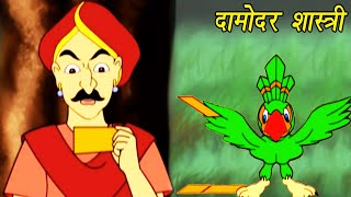 Totaram - तोताराम - Damodar Shastri - Animation Moral Stories For Kids In Hindi