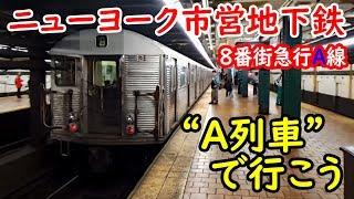 (72)本物の「A列車で行こう」ニューヨーク市営地下鉄に乗車【欧州鉄道の旅第42日ブルックリン・ブリッジ駅→96丁目駅 9/11-0
