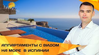 Недвижимость с видом на море в Испании| Обзор недвижимости 2020 | Квартира в Испании у моря