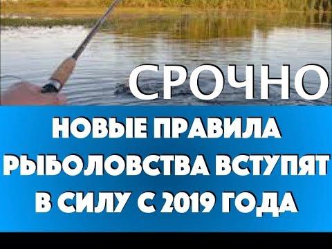 Срочно! Новые правила рыболовства с 2019 года.