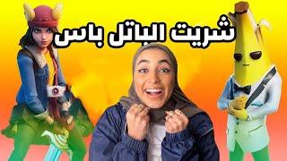 ردة فعلي على الباتل باس و اصعب قيم دخلته بحياتي كلهم ضدي !!- فورت نايت