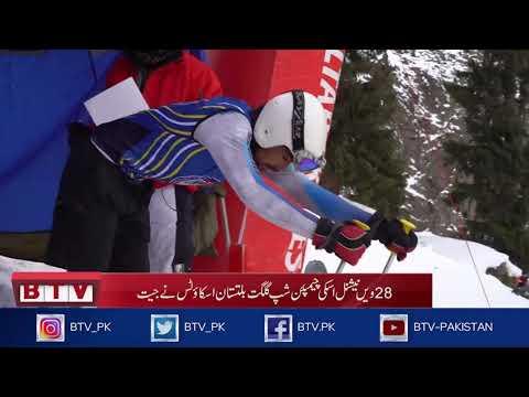 #SkiCup2021 #GilgitBaltistan #BTVSports #BTV - #Badar #Television #Network