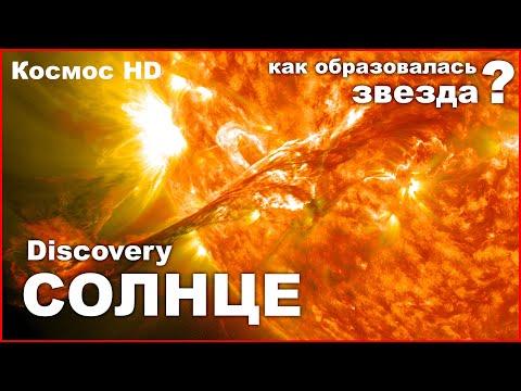 Вспышки на СОЛНЦЕ / Планеты солнечной системы / Документальный фильм / Космос HD