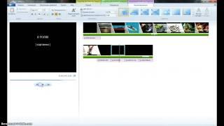 как сделать свое видео!!! смотреть всем(это видео урок о том как сделать свой видео ролик сылка на прогу---http://windows.microsoft.com/ru-ru/window..., 2013-10-06T07:04:38.000Z)