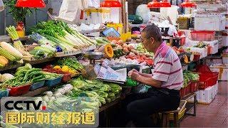 [国际财经报道]热点扫描 宁吉喆:要增加猪肉水果蔬菜等农产品生产供应| CCTV财经