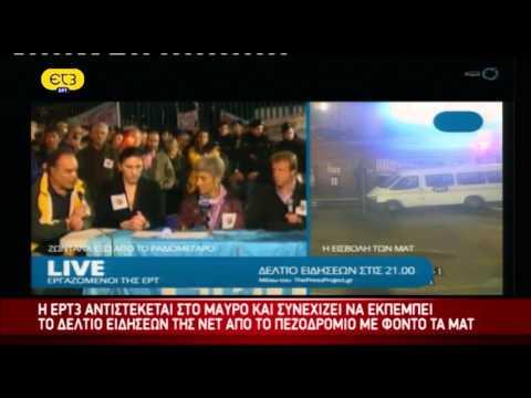 Βραδυνή εκπομπή ΕΡΤ3 - Βραδινό δελτίο ΝΕΤ 07/11/2013