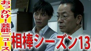水谷豊主演シリーズドラマ『相棒season13』が放送されることが決定した...