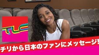 TLC最後のアルバム『TLC』遂にリリース!チリから日本のファンにメッセージ到着!