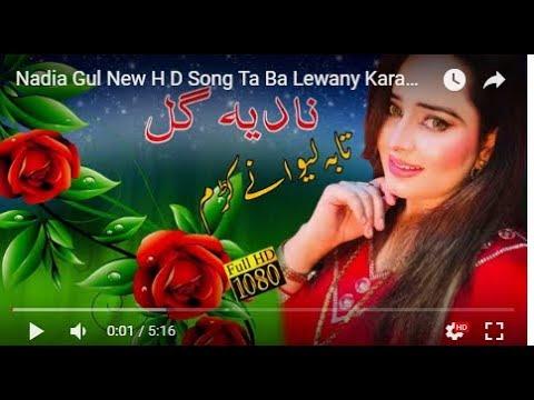 Nadia Gul New H D Song Ta Ba Lewany Karam 2018