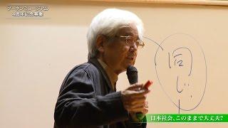 養老孟司氏講演会「これからの日本、これからの福井~豊かな森と動植物から考える~」