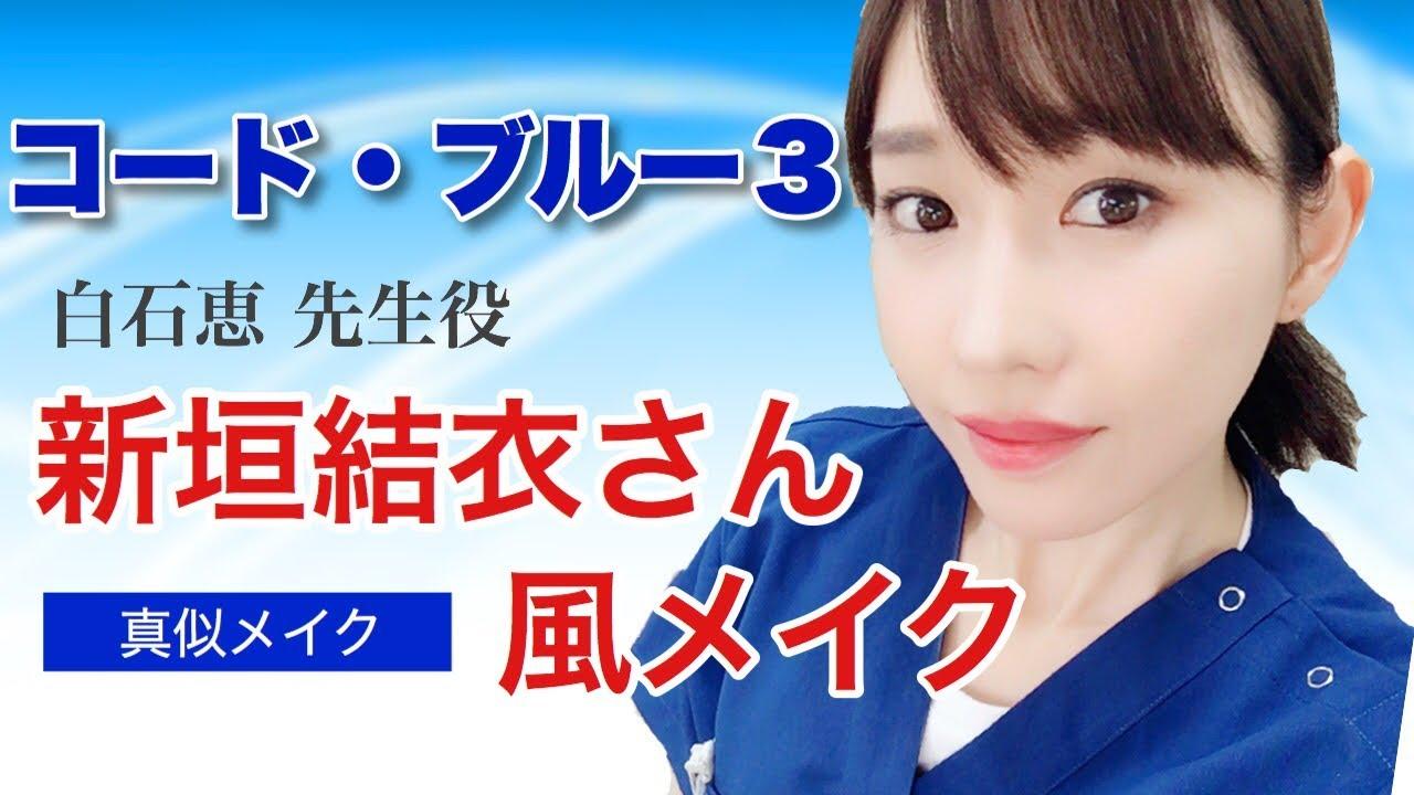 【真似メイク】コードブルー白石先生役の新垣結衣さん風メイク&ヘアー