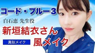 大人気ドラマ「コードブルー3」の白石先生役、新垣結衣さん風メイクで...