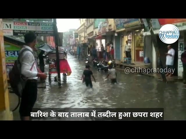 बारिश के बाद तालाब में तब्दील हुआ छपरा शहर