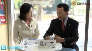 CafeStaトーク水曜日担当は、三原じゅん子参議院議員。 今回は、次期参...