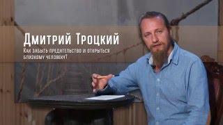 Как забыть предательство и открыться близкому человеку. Дмитрий Троцкий