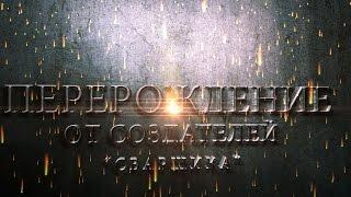 """SAM TV - Фильм """"ПЕРЕРОЖДЕНИЕ"""""""