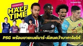 PSG พร้อมขายเนย์มาร์-ผีแดงสนคว้าบากาโยโก้ | Siamsport Halftime 09.07.62