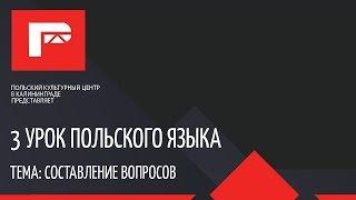 Урок польского языка 3. Составление вопросов