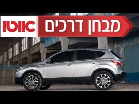 מבריק ניסאן קשקאי מבחן דרכים / Nissan Qashqai - YouTube GL-53