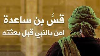 """هل تعلم ان """"قس"""" هو اول من امن بالنبي ﷺ قبل مولده"""