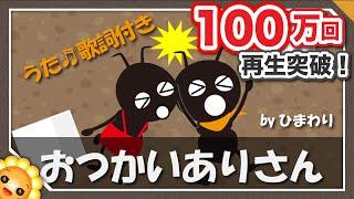 おつかいありさん byひまわり(?あんまりいそいでこっつんこ〜)歌詞付き|童謡|Otsukai ari san|The ants forgot