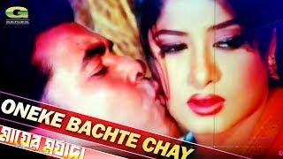 vuclip Oneke Bachte Chay | ft Manna | Moushumi || by Udit Narayan And Sadhona Sargam | Mayer Morzada