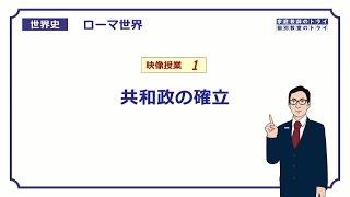 【世界史】 ローマ世界1 共和政の確立 (20分)