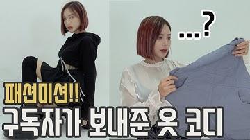 [패션미션]구독자가 보낸 안입는 옷으로 코디하기! /ENG SUB/Fashion Mission! Coordinating With Clothes From Subscribers!