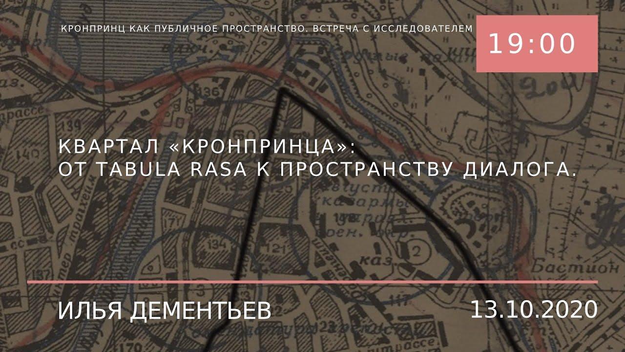 Квартал Кронпринца: от tabula rasa к пространству диалога