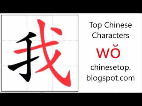 Chinese character 我 (wǒ,  I) with stroke order and pronunciation