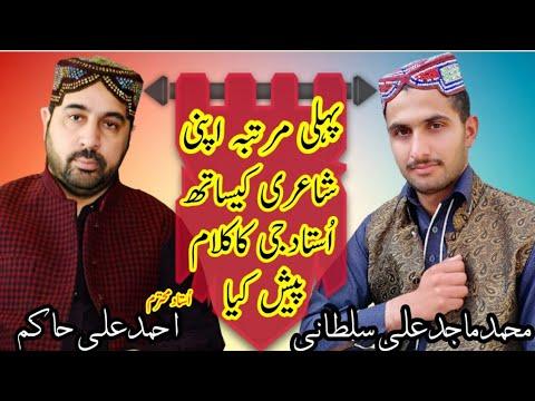 Mohammad Majid Ali Sultani !! New Kalam E Majid !! !! Student Of Ahmed Ali Hakim!!Latest Poetry 2019