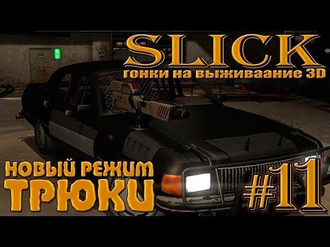 игра Slick - гонки на выживание 3D (вконтакте) #11