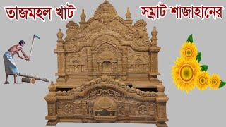 সম্রাট শাহজাহানের এই সেই তাজমহল খাট বাংলাদেশের সেরা  This Taj Mahal bed of Emperor Shah Jahan