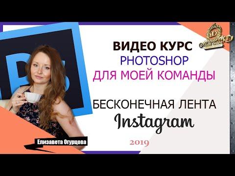 ФОТОШОП БЕСКОНЕЧНАЯ ЛЕНТА ИНСТАГРАМ  КУРС