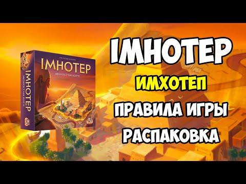 Имхотеп. Imhotep. Как играть в настольную игру. Распаковка. 4K.