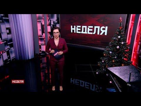 Самое важное за неделю. Новости Беларуси. 23 декабря 2018 года. Главное