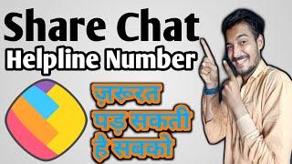 Share Chat Help Line Number | Share Chat Walo Ka Number | Share Chat Ka Number | Gott Technical 2019