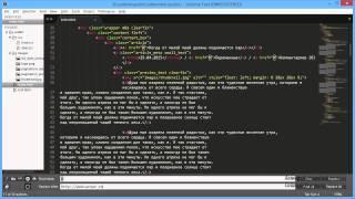 Урок 4 - Учимся работать с кодом. Изучаем основные горячие клавиши