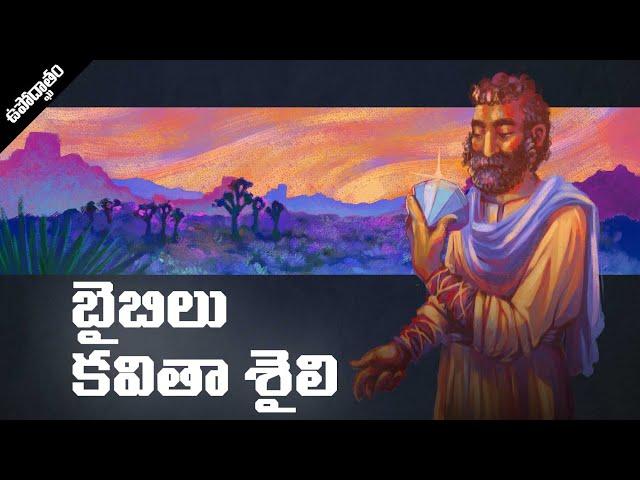 బైబిల్ పద్య కవిత్వం The Art of Biblical Poetry