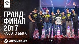 Гранд-финал 2017. Большой репортаж
