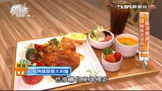 【高雄】童樂島親子餐廳 兒童新天堂 食尚玩家 來去住一晚 20160411(2/7)