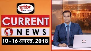 Current News Bulletin for IAS/PCS - (10th -16th Aug 2018)