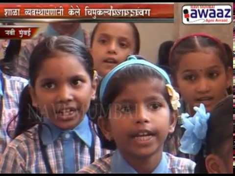 Navi Mumbai Awaaz - NMMC School 2016 First Day