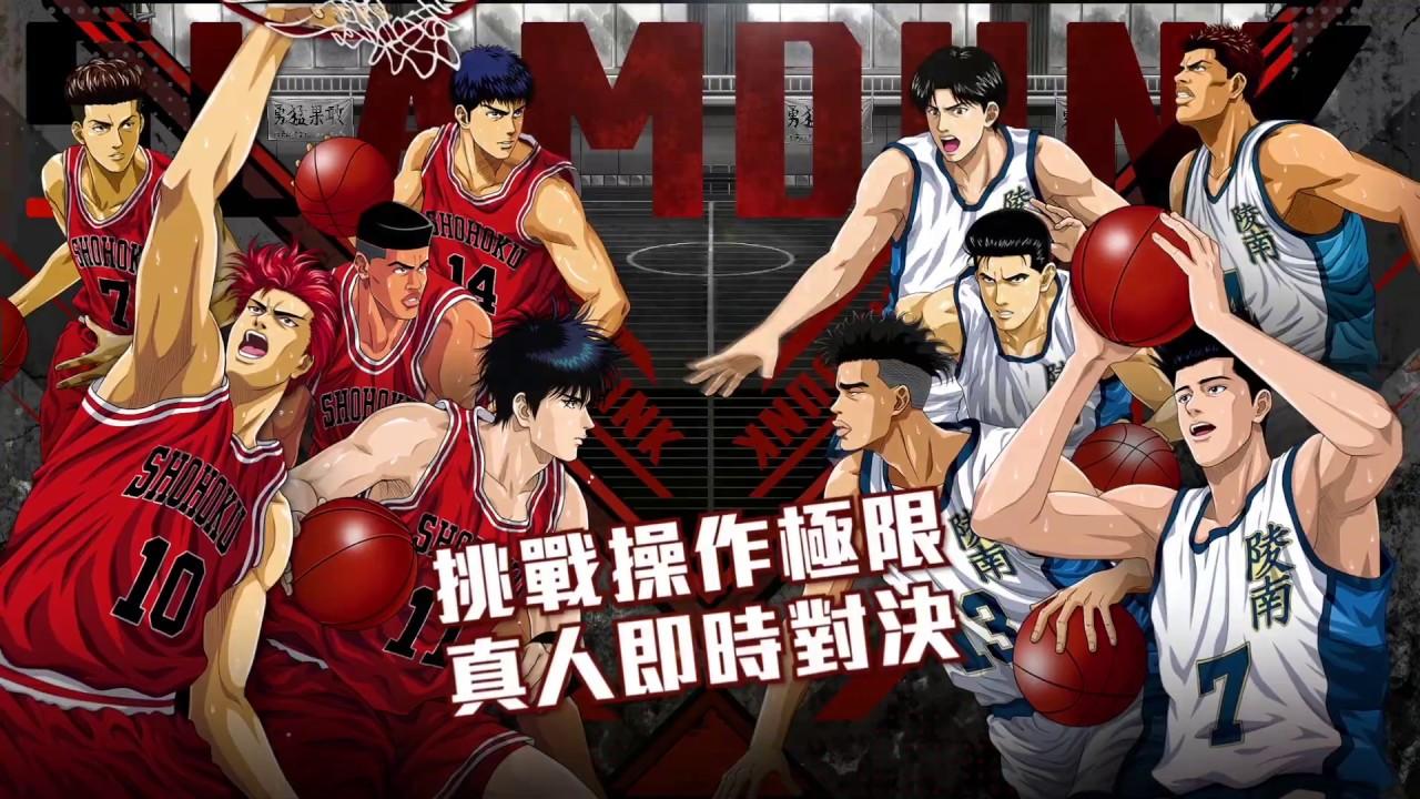 《灌籃高手 SLAM DUNK》宣傳影片:遊戲篇(櫻木花道配音)