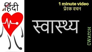 हिंदी विचार, कड़वे सच, कविता, प्रेरणादायक कहानी, anmol vachan, hindi inspirational quotes, motivational heart touching thought, hin...