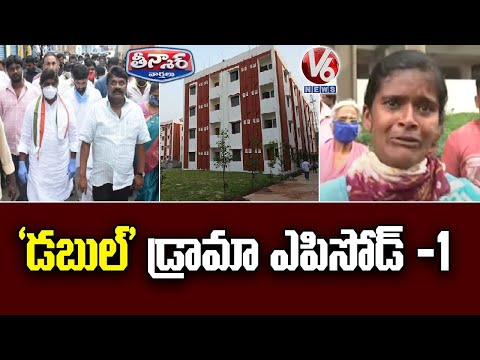 Bhatti Vikramarka Vs Talasani Srinivas On Double Bedroom Houses   V6 Teenmaar News