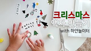 크리스마스 액자 DIY / 나만의 크리스마스 액자 만들…